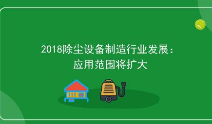 2018除尘设备制造行业发展:应用范围将扩大
