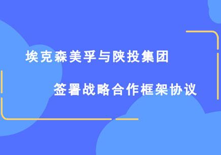 埃克森美孚与陕投集团签署战略合作框架协议