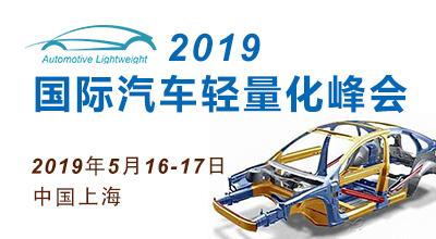 2019国际汽车轻量化峰会