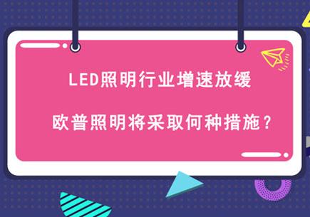 LED照明行业增速放缓 欧普照明将采取何种措施?