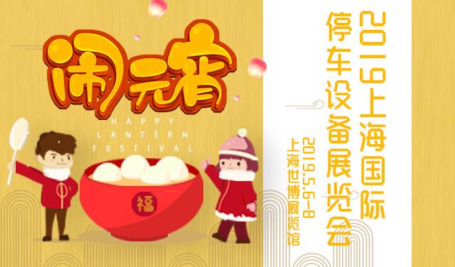 在元宵节里,上海国际智慧停车展把最美好的祝福送给你