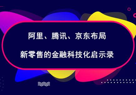 阿里、腾讯、京东布局新零售的金融科技化启示录