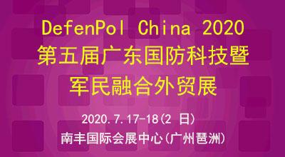 DefenPol China2020第五届广东(广州) 国防科技创新暨军民融合对外贸易展
