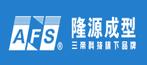 北京隆源自動成型系統有限公司