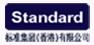 标准集团(香港)有限公司