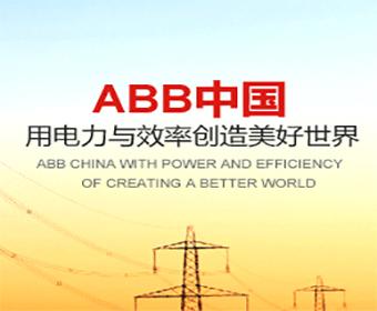 ABB中国