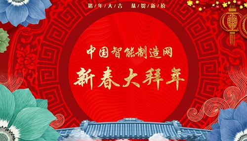中国智能制造网恭祝您:新春大吉,猪年行大运!