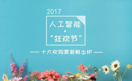 """2017人工智能""""狂歡節"""" 十大收購案新鮮出爐"""