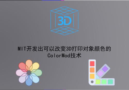 MIT开发出可以改变3D打印对象颜色的ColorMod技术