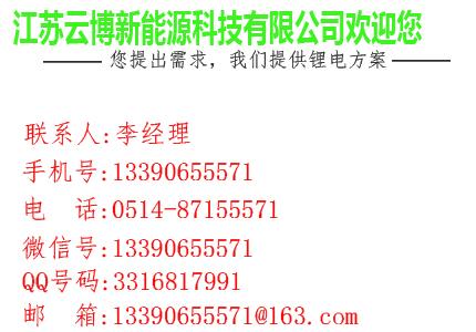 UPS18650磷酸铁锂电池