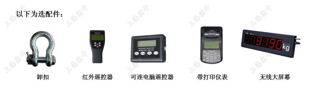 SGLD无线测力计可配配件图片