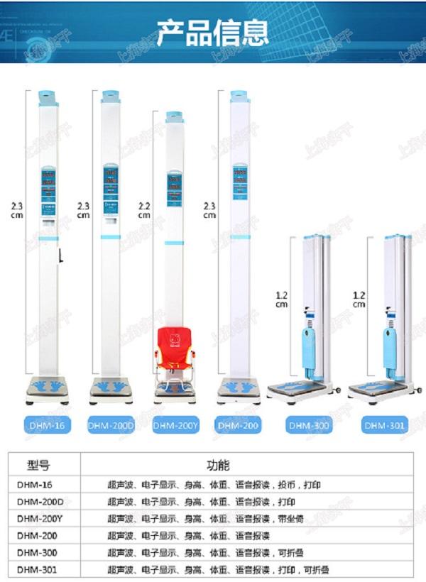 扫码身高体重测量仪