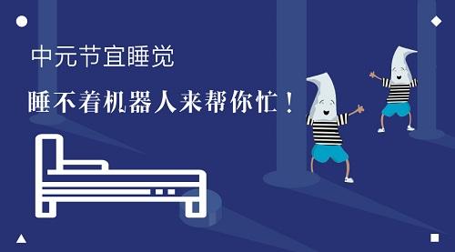 中元节宜睡觉,睡不着机器人来帮你忙!
