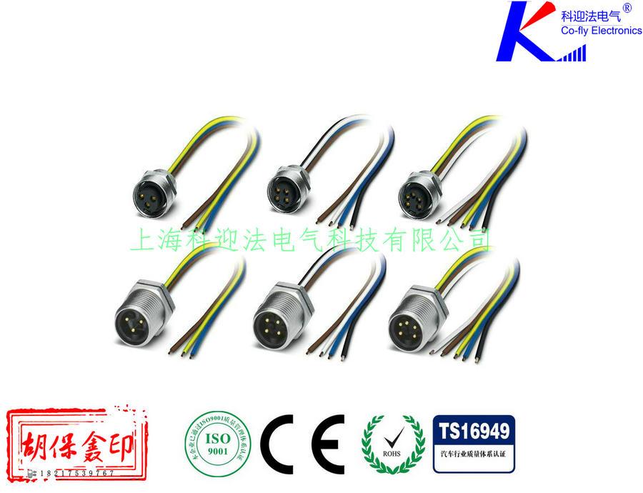 """(7/8""""航空插头)配电系统M22电缆组件和连接器面板法兰插座"""