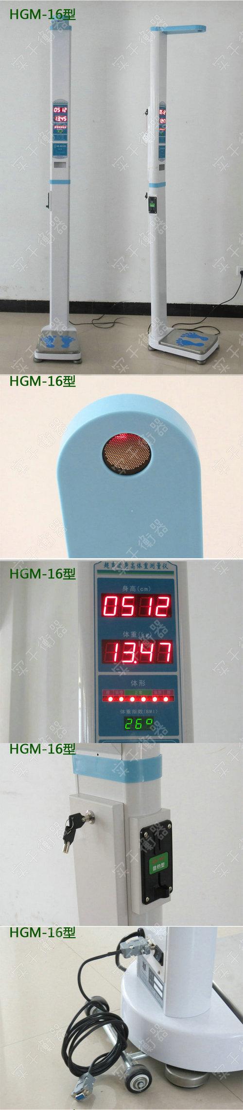 共享推广身高体重测量仪