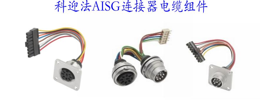 AISG基站连接器