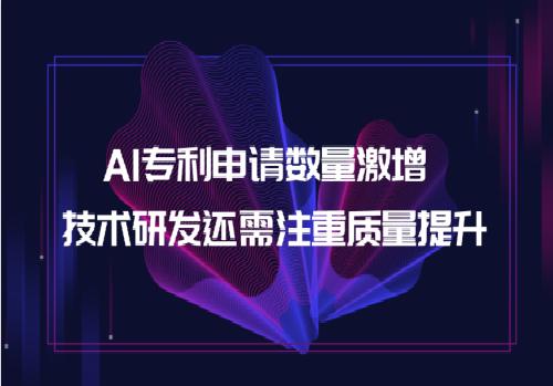 AI专利申请数量激增 技术研发还需注重质量提升