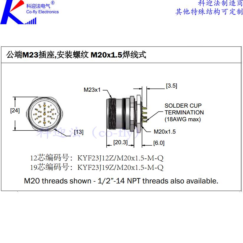 主要特点 安装尺寸 - M23 x 1 外壳直径26.5 mm,面板开孔用于压接M23直径18.0 mm 无极 - 电源连接器6(5 + PE),8(3 + 4 + PE)| 信号连接器9(8 + 1),12,17,19(16 + 3)| 混合连接器4 + PE,2 + 3 + PE(4个单独屏蔽的电极,用于Cat 5e数据) 8A,10A,20A压接触点 采用工业级材料制造,适用于恶劣环境 直角和倾斜配置,电缆到电缆,电缆到面板安装 坚固的金属外壳,镀镍锌合金。壳体可以有彩色编码的橡胶环,与6个不同的键槽位置相关联,以避免错配 IP67防护等级(配合时) 电压高达300/600 V,电流高达8/28 A(电源连接器)| 高达150/300 V,电流高达8/10/20 A(信号连接器) 接收8 - 13 mm的输入电缆作为标准配置