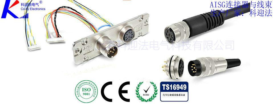 AISG连接器/AISG线缆组件/电调天线控制线/AISG四方法兰连接器