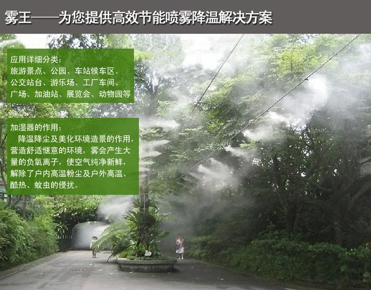 雾王为您提供高效节能喷雾降温系统