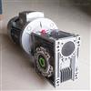 NMRW090zik中研紫光涡轮蜗杆减速机
