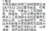 wph1-JQ-200人工雨量计 M400147